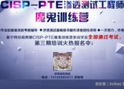 【11月25日-12月17日】赛宁网安第三期魔鬼训练营火热报名中(北京,南京)