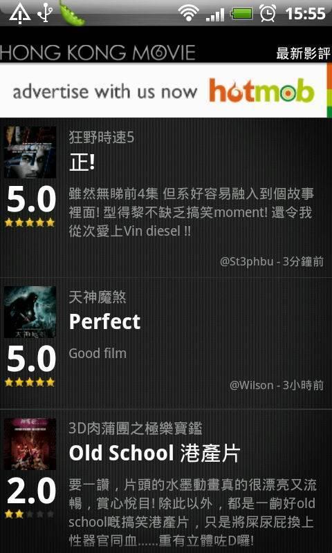 香港影院信息截图4