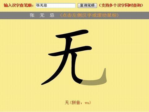七的笔顺笔画顺序图-汉字笔顺查询