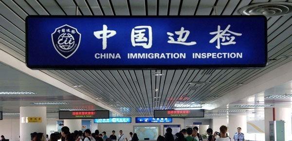 国家移民管理局:假期出入境预计日均190万人次