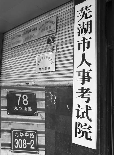 蕪湖市人事考試院_360百科