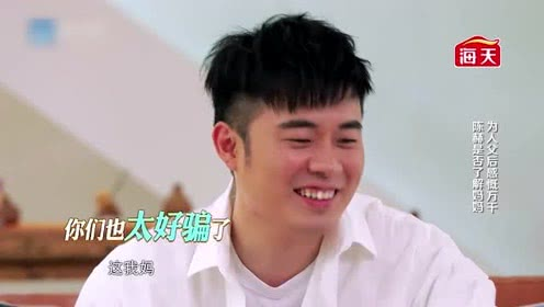陈赫面对孙坚的质疑,理直气壮道:我是家里捡来的