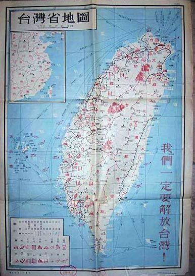 台湾地图_360百科