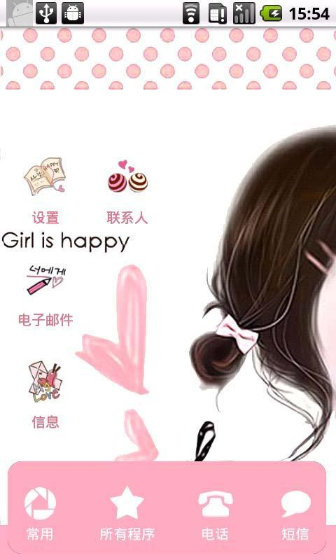 yoo桌面主题-韩国唯美女孩(来自:)