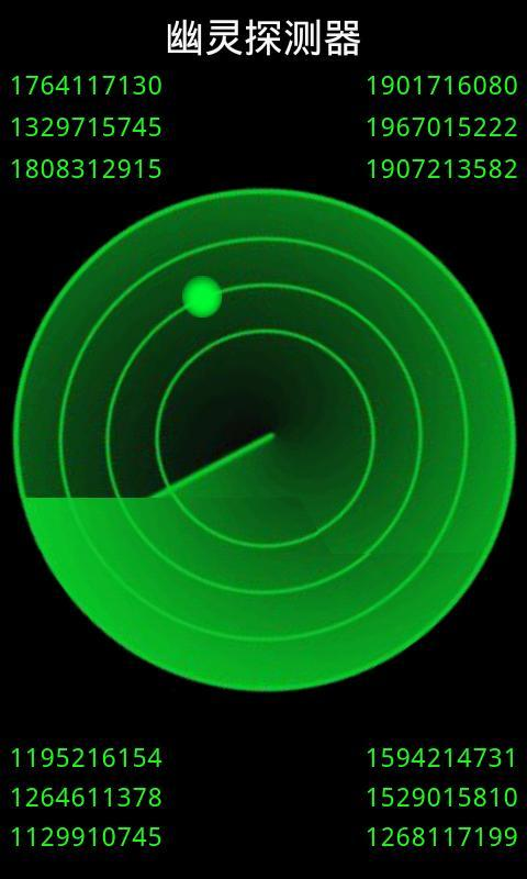 幽灵探测器截图3