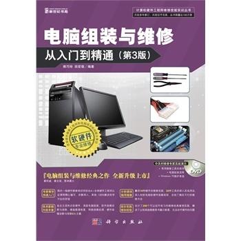 电脑组装与维护视频_微型计算机及外部设备组装与维修_360百科