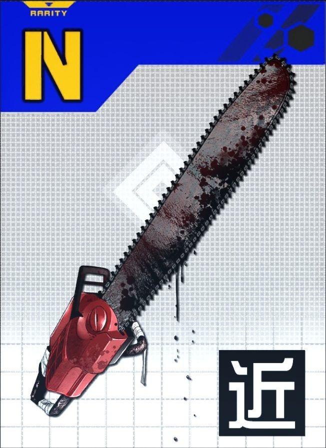 染血的电锯.jpg