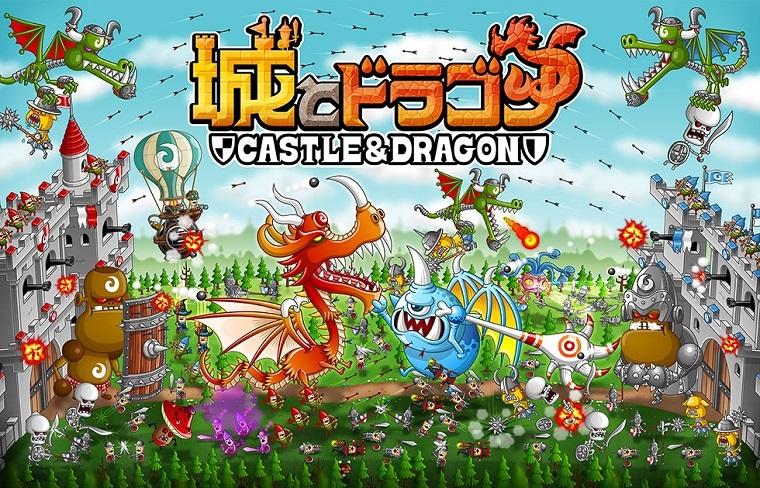 《城与龙》游戏海报
