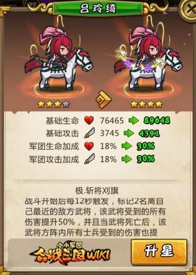 吕玲绮4星.jpg