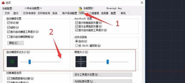 CAD十字光标和靶框黑白v十字cad转换如何成大小pdf图片