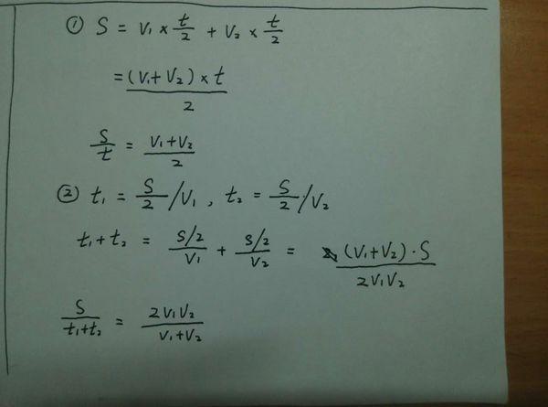 请看求平均速度的这两个公式 一个是时间一定