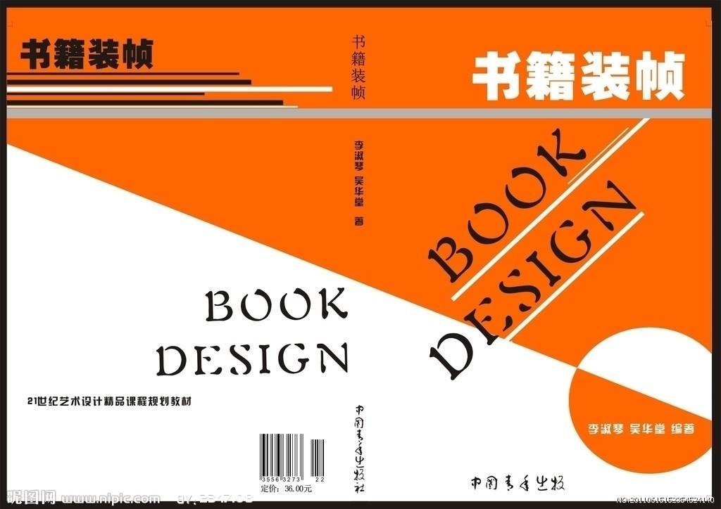 制作书籍的一般步骤