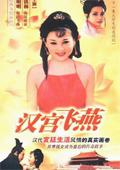 汉宫飞燕(国产剧)
