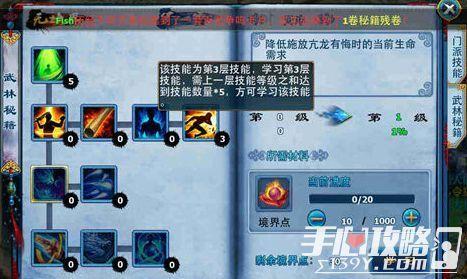 神雕侠侣手游秘籍攻略加点完美攻略_360v秘籍详细武林演员表图片