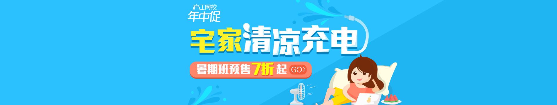 沪江暑期预售课7折