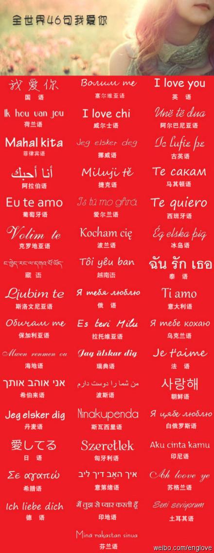 我这里有46种语言的写法图片,你看看是不是能帮助你!图片