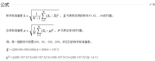 标准偏差计算公式是什么_360问答