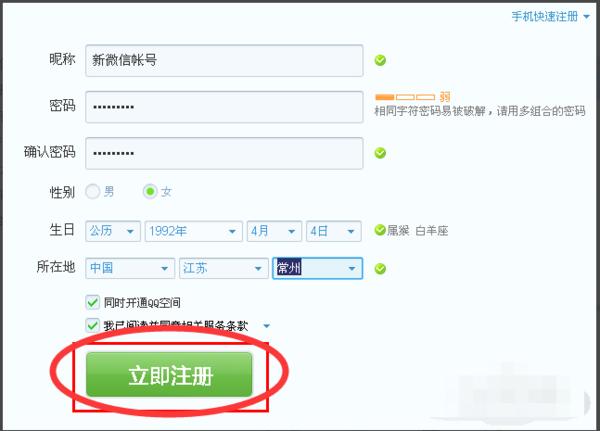 没有手机号跟qq怎么申请微信号_360问答