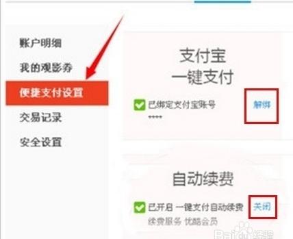 怎样取消搜狐视频会员的自动续费?_360问答