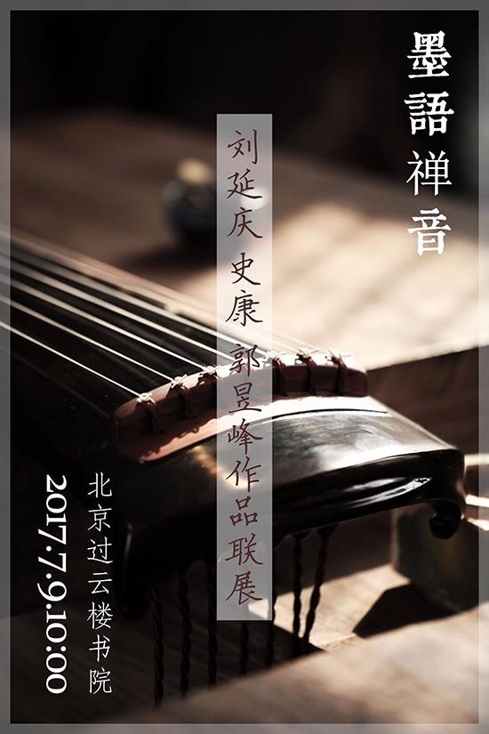 墨语禅音——刘延庆 史康 郭昱峰作品联展