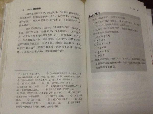学校七中石上册注释:河初中兽外语(25课)用初中部荆门年级语文湖北图片