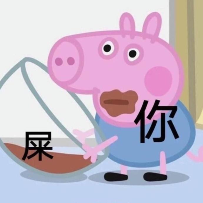 小猪佩奇被生活击翻搞笑...