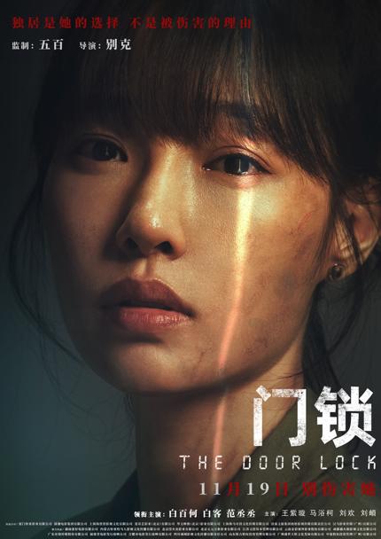 电影《门锁》海报预告双刊档11月19日白百何还原女性独居困境