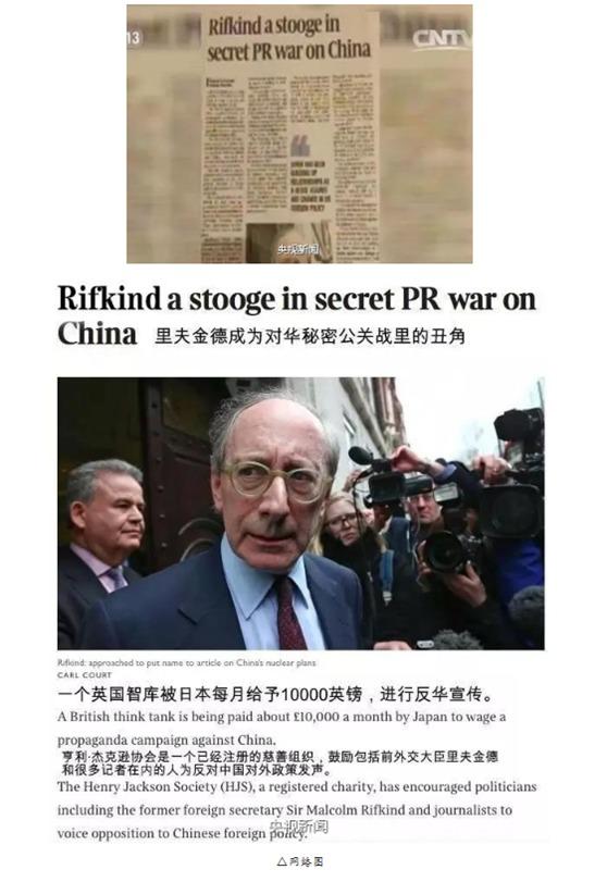 曝收买英国智库 日本舆论战黑了中国一百年 - 东山之子 - 东山之子的博客
