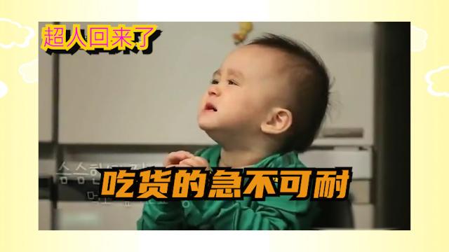 超人回来了: 吃不到纳豆的熊孩子快急哭了。