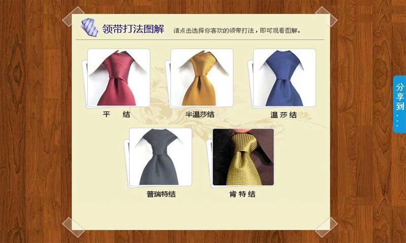 领带打法图解_360手机助手