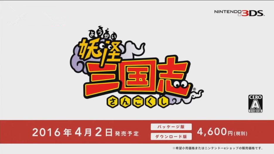 3DS游戏《幽灵三国》 开始预载