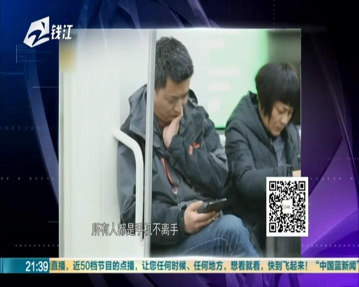 街头测试:相同时间内,有多少人在玩手机?