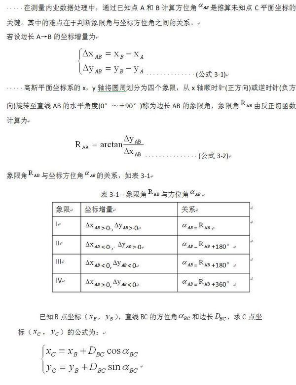 全站仪坐标计算公式[已知三个点的坐标,怎样计