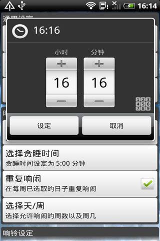 超级闹钟 AlarmDroid截图4