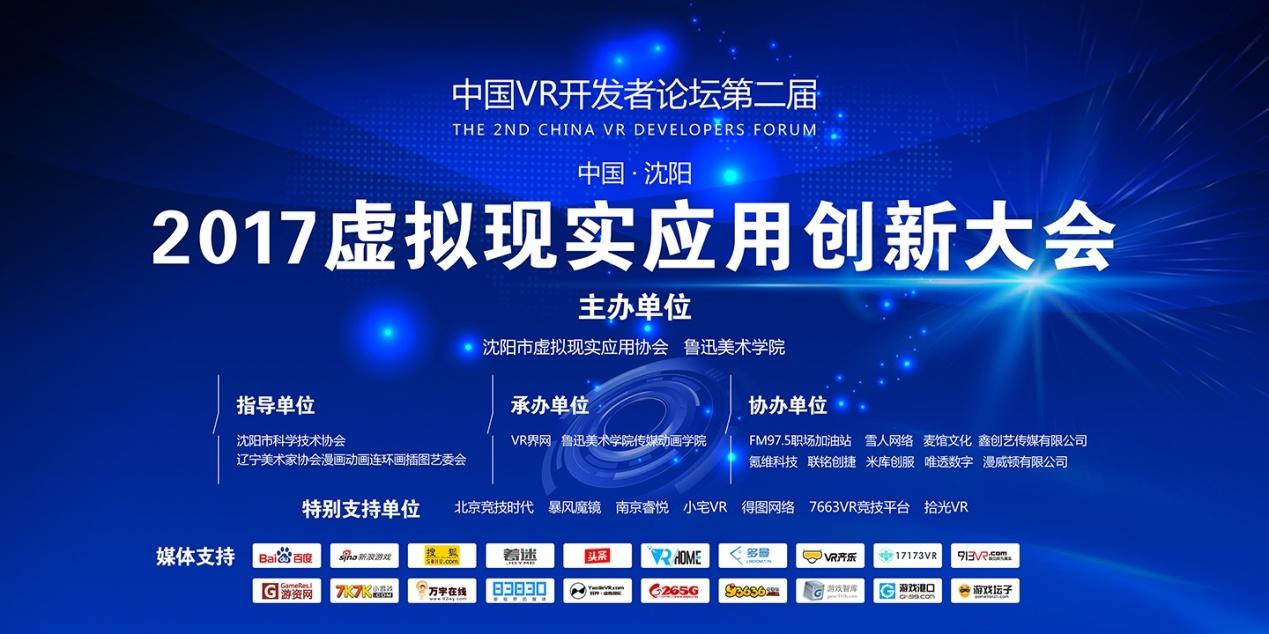 中国VR开发者论坛应用创新大会