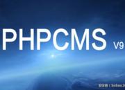 【漏洞分析】PHPCMS v9.6.0 任意文件上传漏洞分析(已有补丁)