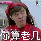 罗志祥女装表情包.jpg