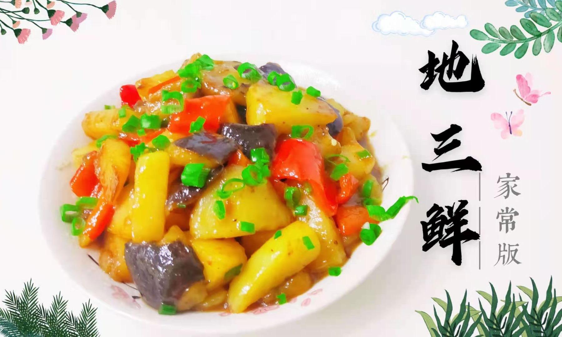 解锁东北地三鲜家常做法,口感鲜香超下饭,菜品美观味俱全