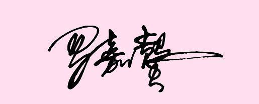 罗嘉馨的艺术签名怎么写