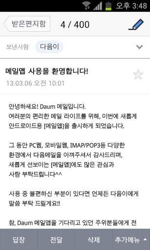 Daum Mail - 다음 메일截图6