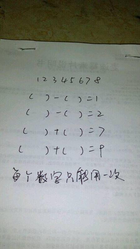 请问这道IQ题谁会做呢,要准确答案,谢谢大家了