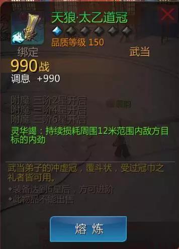 """全新装备""""天狼套装""""详情首曝!-5.png"""