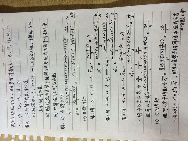 统计学作业 组内方差、组间方差_360问答