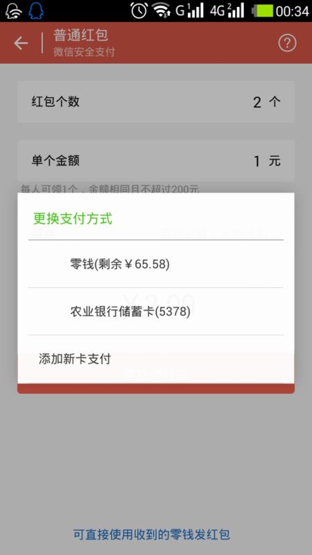 微信有钱却发不了红包【相关词_ 微信红包有钱发不出去】