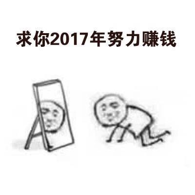 2017愿望表情包4.jpg