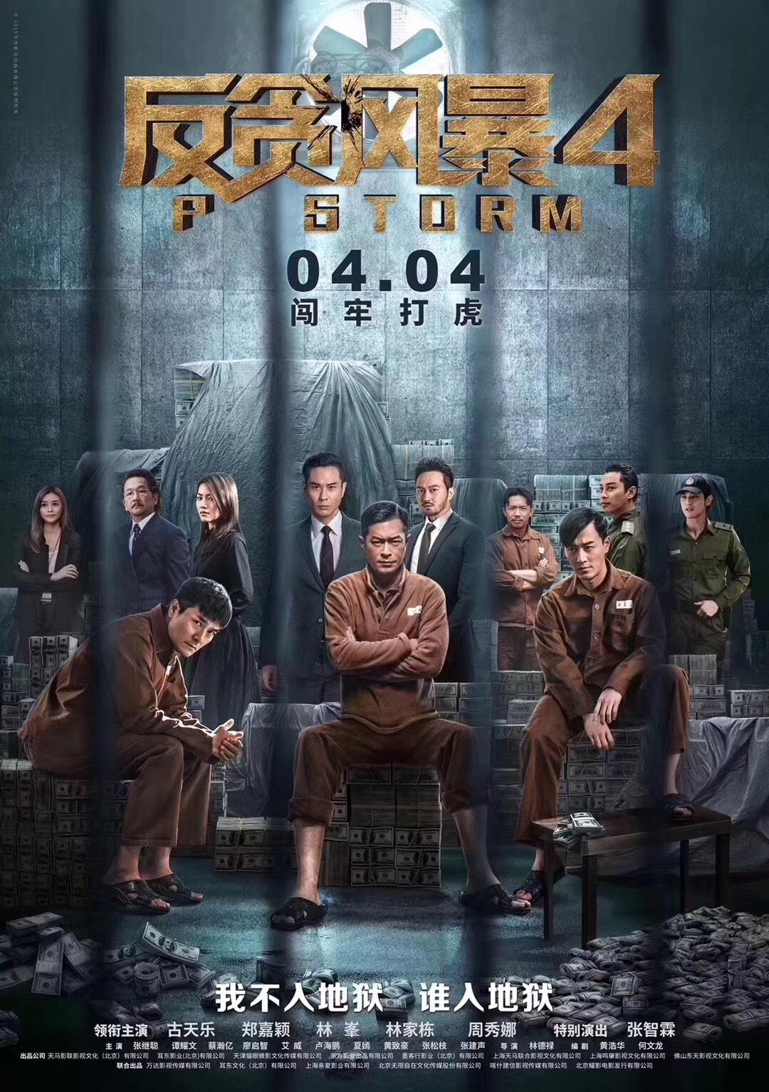 刘梦娜《反贪风暴4》定档4.4 新角色入局风暴升级