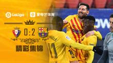 【集锦】梅西两助攻小将轰西甲首球!巴萨2-0客胜奥萨苏纳