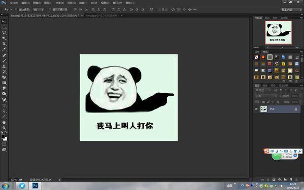 用photoshop做表情_360v表情浓眉表情包图片
