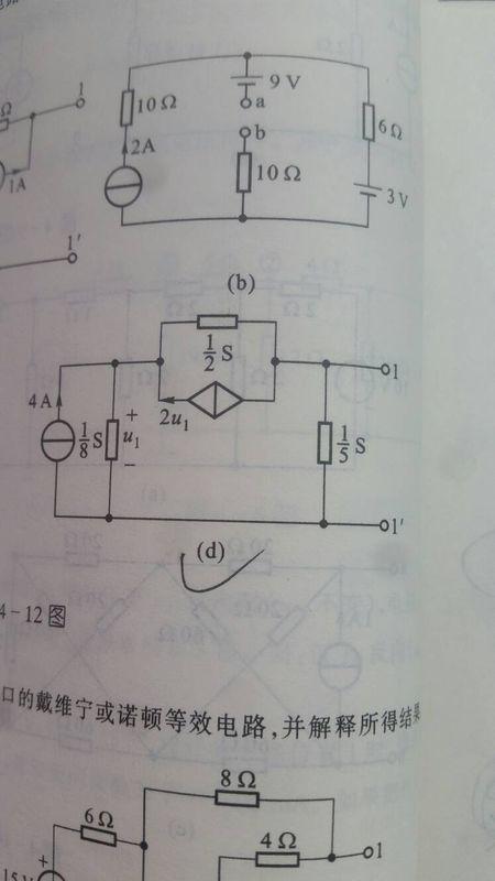 电路分析题,d,求等效戴维南电路,怎么用外加电压源求等效电阻?