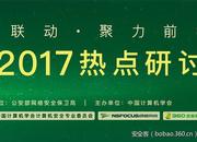 【精彩回顾】中国计算机学会主办:RSA 2017热点研讨会